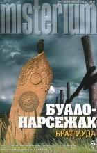 Буало-Нарсежак - Брат Иуда. На склоне лет (сборник)