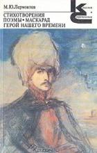 М. Ю. Лермонтов - М. Ю. Лермонтов. Стихотворения. Поэмы. Маскарад. Герой нашего времени
