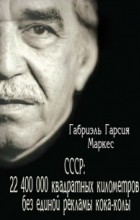 Габриэль Гарсия Маркес - СССР: 22 400 000 квадратных километров без единой рекламы кока-колы!