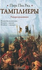 Пирс Пол Рид - Тамплиеры
