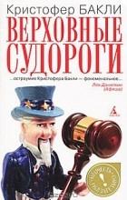 Кристофер Бакли - Верховные судороги