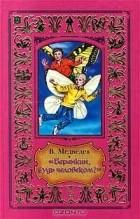 Валерий Медведев - Баранкин, будь человеком! (сборник)