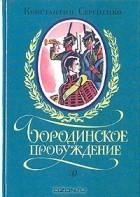 Константин Сергиенко - Бородинское пробуждение