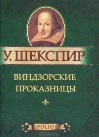 Уильям Шекспир - Виндзорские проказницы