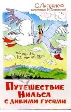 Лагерлеф Сельма - Путешествие Нильса с дикими гусями