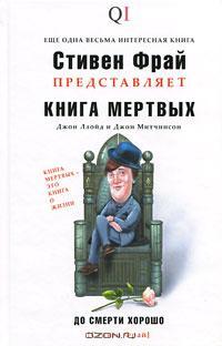 Джон Ллойд,  Джон Митчинсон - Книга мертвых