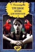 Т. Пономарева - Трудное время для попугаев