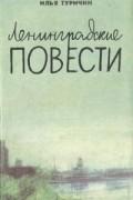Илья Туричин - Ленинградские повести