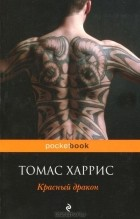 Томас Харрис - Красный дракон
