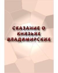 неизвестен - Сказание о князьях Владимирских