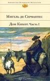 Мигель де Сервантес — Дон Кихот. Часть 1. Хитроумный идальго Дон Кихот Ламанчский
