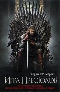 Игра престолов (джордж мартин) скачать книгу в fb2, txt, epub.