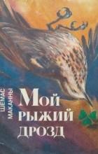 Шемас Маканны - Мой рыжий дрозд