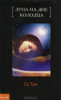 Су Тун - Луна на дне колодца