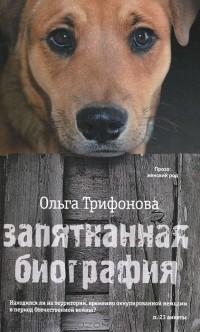 Ольга Трифонова - Запятнанная биография (сборник)