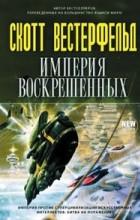Скотт Вестерфельд - Империя воскрешенных (сборник)