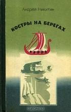 Андрей Никитин - Костры на берегах (сборник)