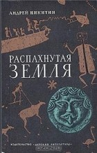 Андрей Никитин - Распахнутая Земля