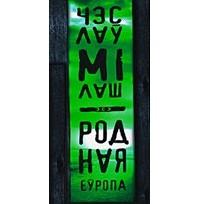 Чэслаў Мілаш - Родная Еўропа