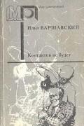 Илья Варшавский - Контактов не будет (сборник)