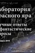 И. C. Трофимов - Лаборатория Красного Яра. Научные ответы на фантастические  вопросы