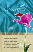 Тэффи  - О любви