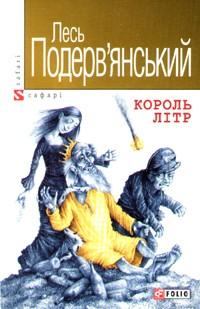 Лесь Подерв'янський - Король Літр