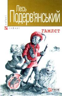 Лесь Подерв'янський - Гамлєт
