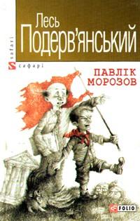 Лесь Подерв'янський - Павлік Морозов