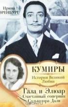 Ирина Эренбург - Гала и Элюар. Счастливый соперник Сальвадора Дали