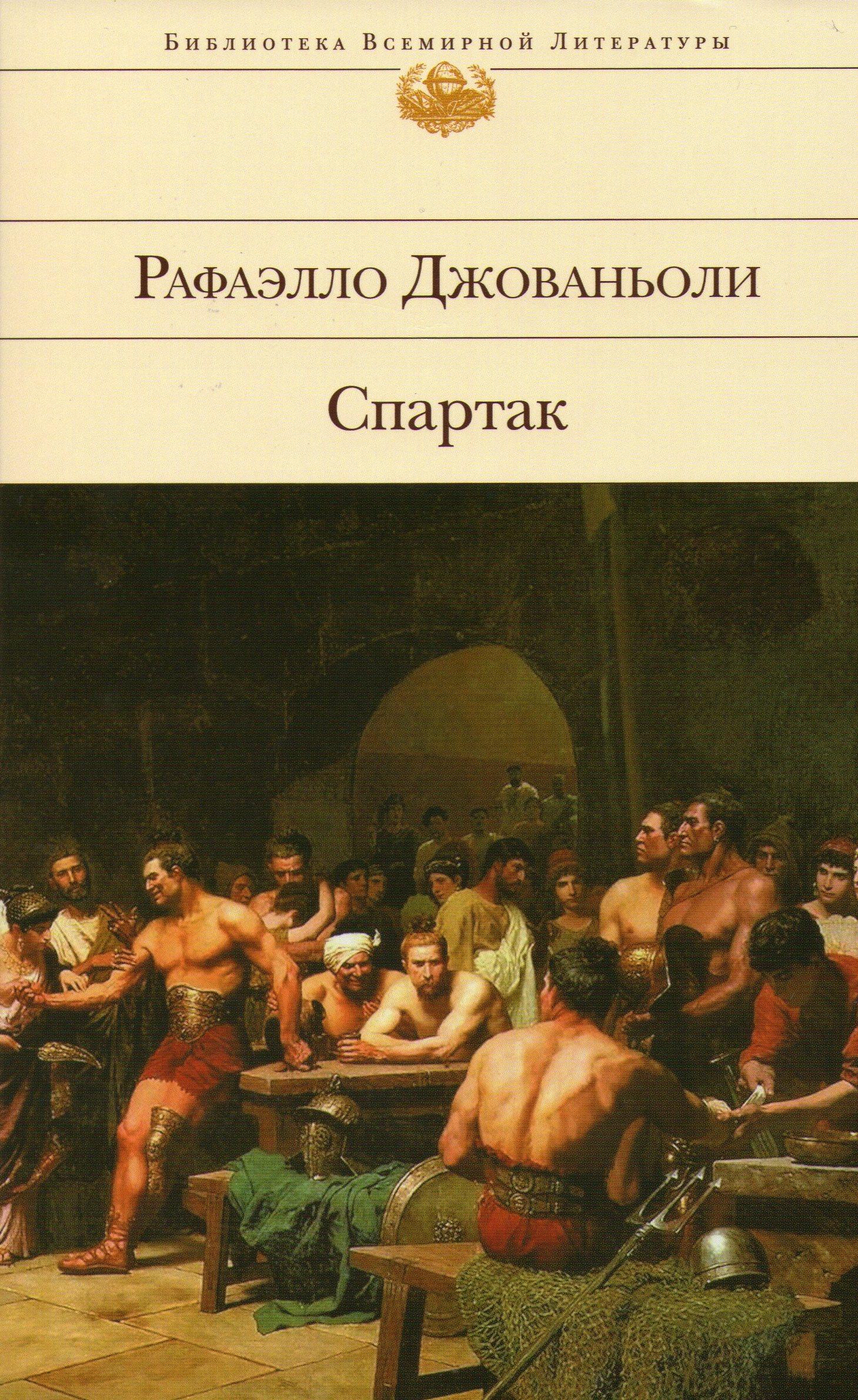 Второе восстание спартака скачать книгу бесплатно