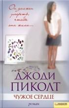 Джоди Пиколт - Чужое сердце