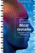 Гэри Смолл, Гиги Ворган - Мозг онлайн. Человек в эпоху Интернета