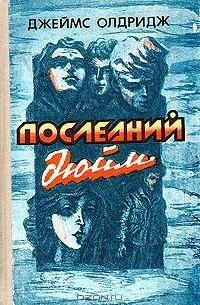 Джеймс Олдридж - Последний дюйм (сборник)