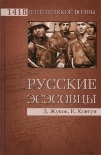 - Русские эсэсовцы