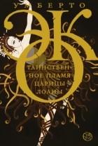 Умберто Эко - Таинственное пламя царицы Лоаны