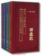 У Чэн-энь - Путешествие на Запад (комплект из 4 книг)