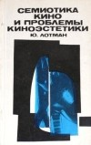 Юрий Лотман — Семиотика кино и проблемы киноэстетики