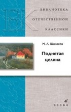 М. А. Шолохов - Поднятая целина