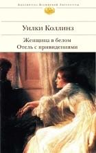Уилки Коллинз - Женщина в белом. Отель с привидениями (сборник)