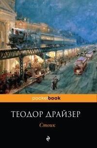 Теодор Драйзер - Стоик
