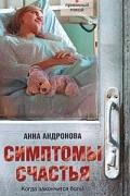 Анна Андронова - Симптомы счастья (сборник)