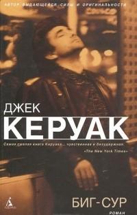 Джек Керуак - Биг-Сур (сборник)