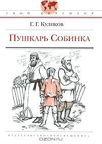 Геомар Куликов - Пушкарь Собинка