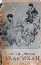 Магомет Мамакаев - Зелимхан