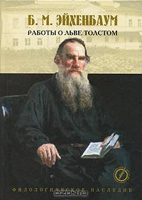 Борис Эйхенбаум - Работы о Льве Толстом