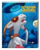 Марина та Сергій Дяченки - Летючий капелюх