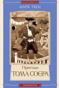 Марк Твен - Пригоди Тома Соєра