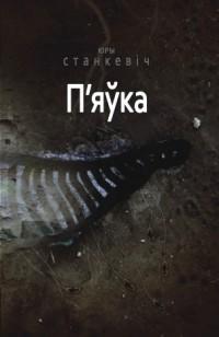 Юры Станкевіч - П'яўка