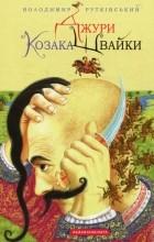 Володимир Рутківський - Джури козака Швайки